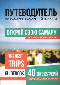 Путеводитель по Самаре и Самарской области